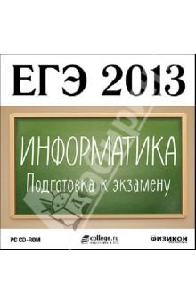 ЕГЭ 2013. Информатика. Подготовка к экзамену (CDpc)