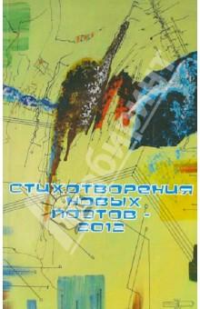 Стихотворения новых поэтов - 2012. Поэтический сборник