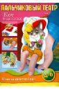 Пальчиковый театр. Кот в сапогах. Игра для детей 4-6 лет