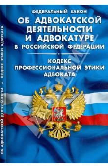 вспоминать Законодательство российской федерациии субъектов российской федерацииоб адвокатской деятельности и а успел