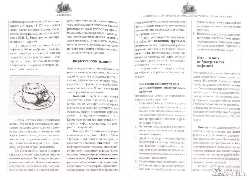 Иллюстрация 1 из 8 для Доктор на вашей кухне. Книга о вкусной и здоровой пище, написанная врачом - Алла Погожева | Лабиринт - книги. Источник: Лабиринт