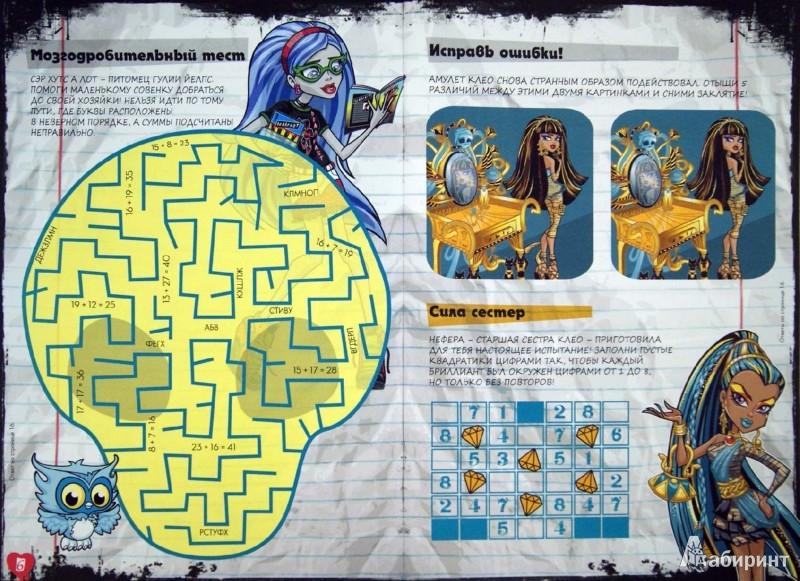 Иллюстрация 1 из 5 для Школа монстров. Взрыв мозга. Часть 2. Суперголоволомка | Лабиринт - книги. Источник: Лабиринт