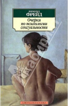 зигмунд фрейд книга очерки психологии сексуальности