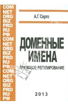 Доменные имена. МонографияОсобые виды права<br>В книге автором изложены ключевые вопросы доменных имен, их правового регулирования и судебной практики. Автор не ограничивается российскими национальными доменными зонами (RU и РФ), а достаточно подробно охватывает доменные зоны общего пользования, приобретающие все большую популярность у российских пользователей сети Интернет (COM, NET, ORG, BIZ, INFO и др.).<br>Автор не претендует на истину в последней инстанции, а лишь излагает свое видение существующих проблем и путей их решения, приглашая читателя к диалогу и конструктивной дискуссии.<br>Книга изложена в доступной форме и ориентирована на самую широкую читательскую аудиторию, имеющую интерес к доменным именам и их правовому режиму в нашей стране и за рубежом.<br>