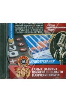 Система макроэкономических знаний. 500 самых важных понятий (DVD)