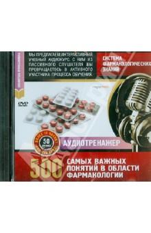 Система фармакологических знаний. 500 самых важных понятий в области фармакологии (DVD)