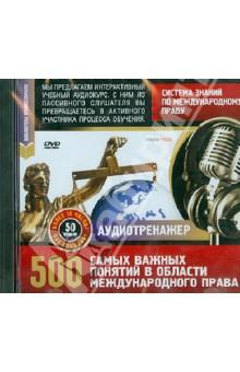 Система знаний по международному праву. 500 самых важных понятий (DVD)