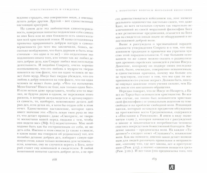 Иллюстрация 1 из 11 для Ответственность и суждение - Ханна Арендт | Лабиринт - книги. Источник: Лабиринт