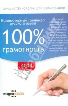 Компьютерный тренажер русского языка. 100% грамотность (CDpc)