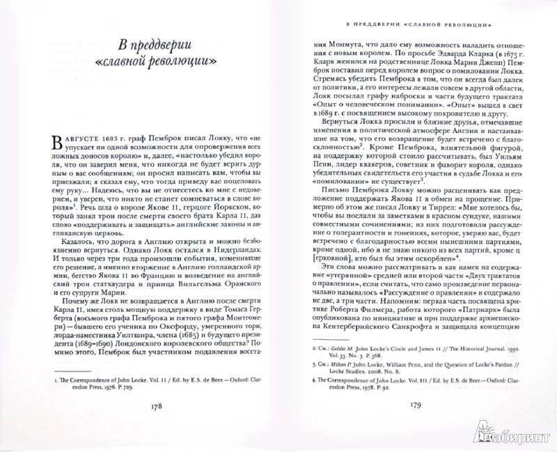 Иллюстрация 1 из 9 для Завещание Джона Локка, приверженца мира, философа и англичанина - Анатолий Яковлев | Лабиринт - книги. Источник: Лабиринт