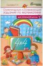 Сычева Галина Николаевна Олимпиадные и развивающие задания по математике для начальной школы