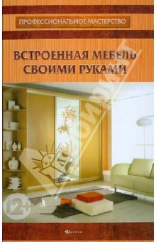 Мастерков П. Н. Встроенная мебель своими руками