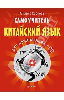 Карлова Милена Самоучитель. Китайский язык для начинающих (+CD)