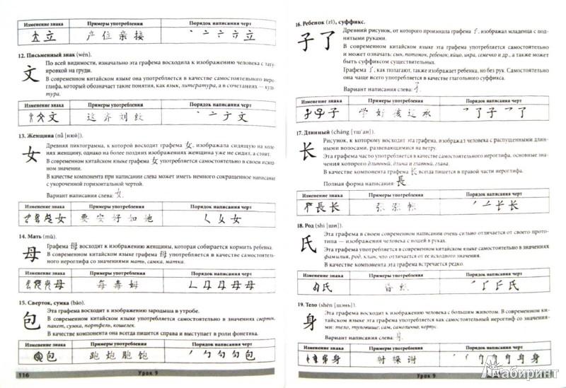 Иллюстрация 1 из 3 для Самоучитель. Китайский язык для начинающих (+CD) - Милена Карлова | Лабиринт - книги. Источник: Лабиринт