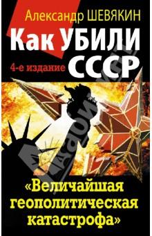Как убили СССР. Величайшая геополитическая катастрофаИстория СССР<br>Светлой памяти Союза Советских Социалистических Республик посвящается.<br>Гибель СССР стала не только величайшей геополитической катастрофой XX века, но и главной загадкой нашей истории. Почему, вопреки всем прогнозам, совершенно неожиданно даже для заклятых врагов, считавших Советский Союз неприступной крепостью, могучая СверхДержава развалилась за считанные годы - ничтожный по историческим меркам срок! - без видимых причин, не испытав ни крупного военного поражения, ни массового голода, ни стихийных бедствий? Эта сенсационная книга неопровержимо доказывает: гибель СССР не была ни случайной, ни естественной, ни исторически закономерной - Советский Союз был убит, убит не в открытом бою, а подло, в спину, исподтишка, убит хладнокровно и беспощадно. Расследовав это преступление века, проанализировав колоссальный объем секретной информации, изучив все обстоятельства трагедии, автор отвечает на главный вопрос нашей истории: кто и как убил СССР?<br>