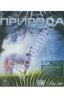 Тенки Аттила Природа 3D (Blu-Ray)