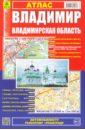 Содержание книги: Схема административно-территориального деления обл.2. Атлас Владимир и Владимирская область.