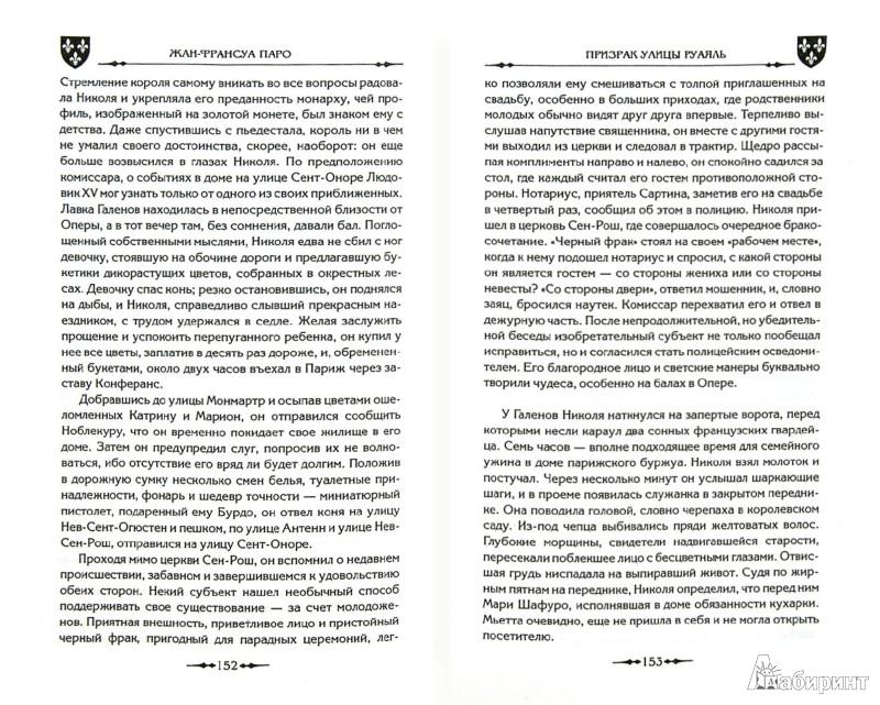 Иллюстрация 1 из 42 для Призрак улицы Руаяль - Жан-Франсуа Паро | Лабиринт - книги. Источник: Лабиринт