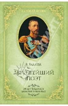Августейший поэт. Великий князь Константин Константинович