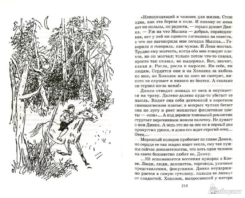 Иллюстрация 1 из 15 для Динка прощается с детством - Валентина Осеева | Лабиринт - книги. Источник: Лабиринт