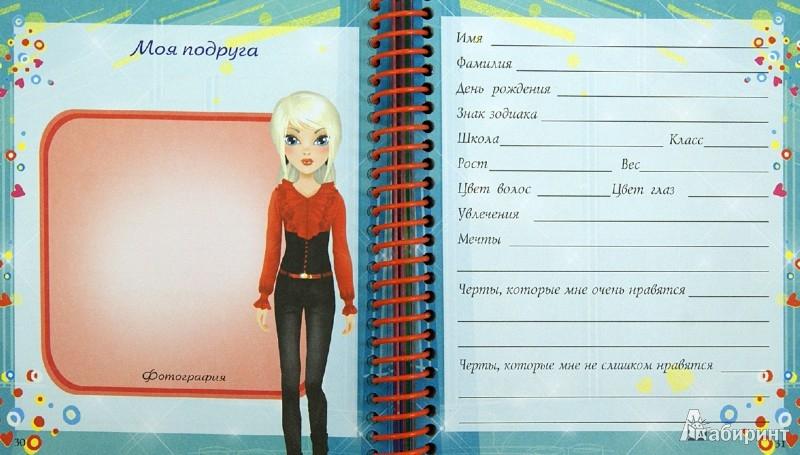 Как сделать в дневник как у виолеттОборудование