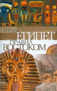 Штайндорф, Зееле: Когда Египет правил Востоком. Пять столетий до нашей эры