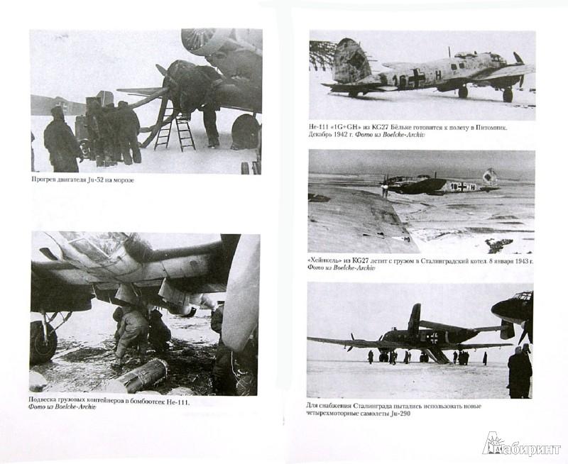 Иллюстрация 1 из 16 для Воздушные извозчики вермахта. Транспортная авиация люфтваффе. 1939-1945 - Дегтев, Зубов | Лабиринт - книги. Источник: Лабиринт