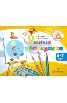 Обложка книги Успех. Умные раскраски. Пособие для детей 6-7 лет