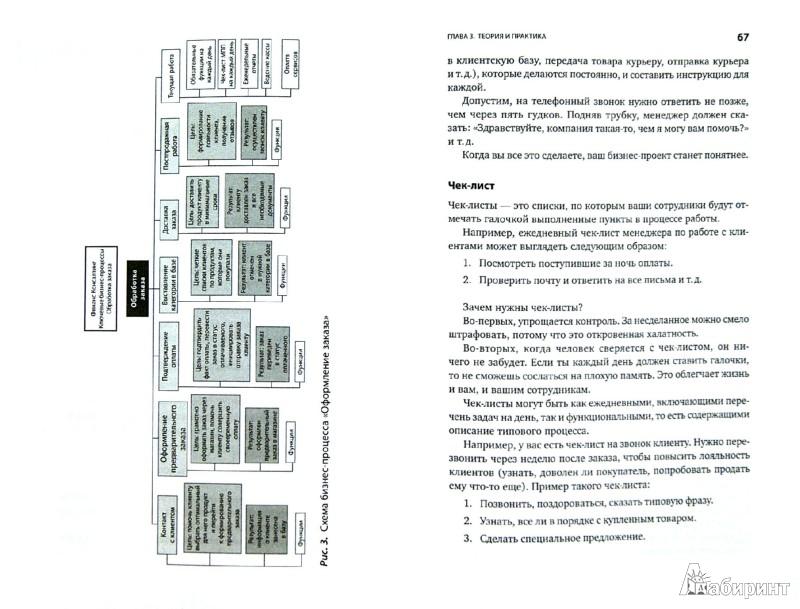 Иллюстрация 1 из 12 для Быстрые результаты чужими руками: 3-недельный курс эффективного делегирования - Парабеллум, Мрочковский   Лабиринт - книги. Источник: Лабиринт