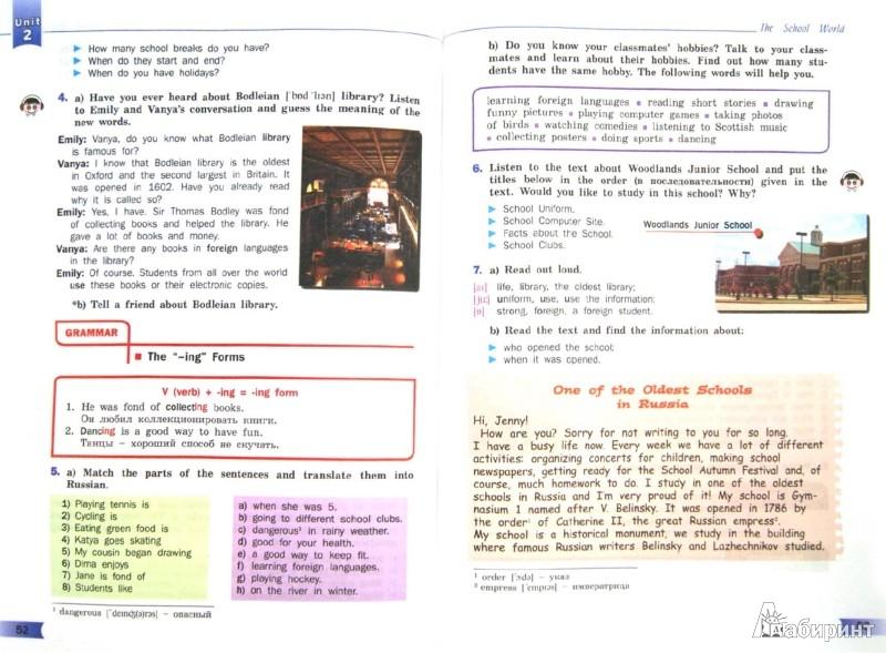 Английский язык 4 класс учебник тер-минасова узунова часть 2.