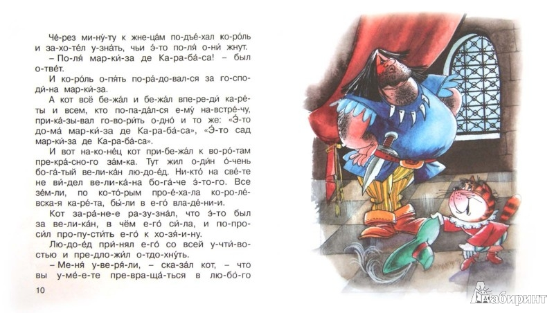Иллюстрация 1 из 7 для Кот в сапогах | Лабиринт - книги. Источник: Лабиринт