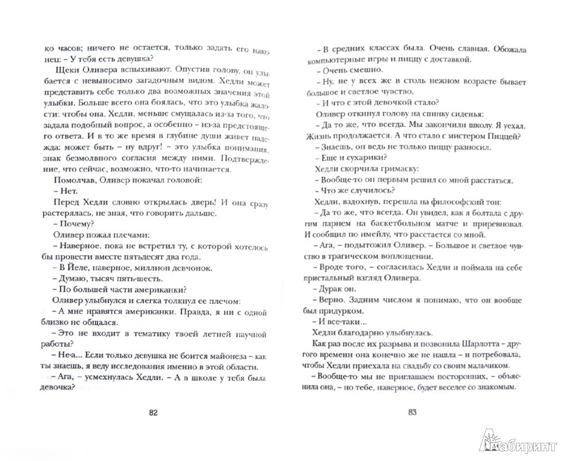 Иллюстрация 1 из 10 для Статистическая вероятность любви с первого взгляда - Дженнифер Смит | Лабиринт - книги. Источник: Лабиринт