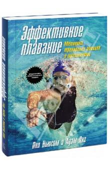 Эффективное плавание. Методика тренировки пловцов и триатлетов