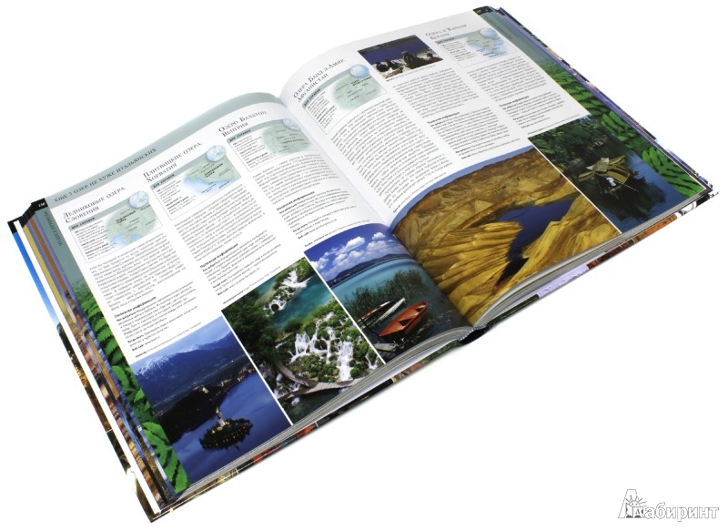 Иллюстрация 1 из 15 для Самые интересные путешествия. 1000 удивительных маршрутов - Билл Брайсон | Лабиринт - книги. Источник: Лабиринт