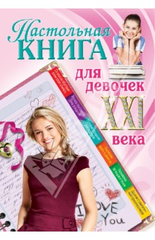 Настольная книга для девочек ХХI века