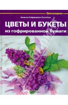 Цветы и букеты из гофрированной бумагиКонструирование из бумаги<br>Цветы из гофрированной бумаги - это изысканные букеты крокусов, гвоздик, роз и подснежников. Они станут неповторимым украшением праздничного стола, комнаты или беседки. Сделанные вашими руками без особых усилий, цветы подарят дому радость, а друзьям улыбку. Для этого вам понадобится не так уж и много - гофрированная бумага, бумажные шнуры, бусины и клей.<br>Все представленные в книге проекты сопровождаются перечнем необходимых материалов и инструментов, а также пошаговыми инструкциями и фотографиями.<br>