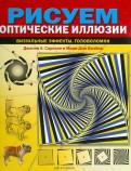 Сарконе, Ваэбер: Рисуем оптические иллюзии