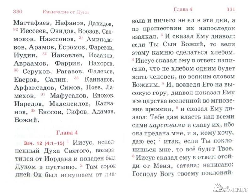 Иллюстрация 1 из 6 для Евангелие малое на русском языке с зачалами. В синодальном переводе | Лабиринт - книги. Источник: Лабиринт