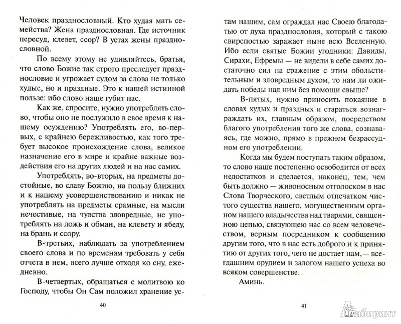 Иллюстрация 1 из 8 для Молитва Великого поста. Толкование молитвы преподобного Ефрема Сирина - Иннокентий Святитель | Лабиринт - книги. Источник: Лабиринт