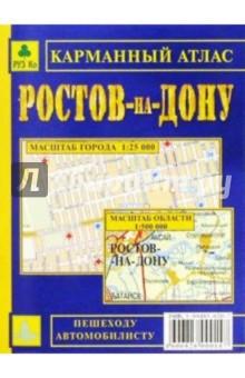Карманный атлас: Ростов-на-Дону + окрестности города