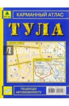 Карманный атлас: Тула
