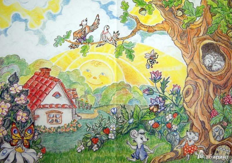 Иллюстрация 1 из 16 для Волшебные истории про Еню и Елю - Анна Гончарова | Лабиринт - книги. Источник: Лабиринт