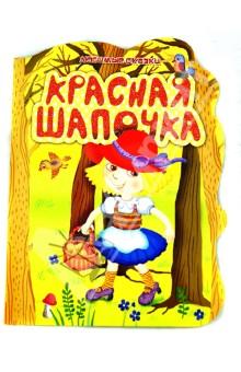 Красная шапочкаСказки зарубежных писателей<br>Любимая всем детьми сказка Красная шапочка с красончми иллюстрациями обязательно порабует Вашего малыша.<br>Для дошкольного возраста.<br>