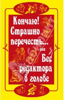 Страшно перечесть... или без редактора в головеЮмор и сатира<br>Книга представляет собой забавную коллекцию переводческих ляпов, которые собрал переводчик с французского и редактор Виталий Румянцев. В ней автор делится радостями и горестями, выпадающими на долю редактора любовных романов. Этой книгой Виталий Румянцев восстанавливает справедливость: после редактуры читателю достается любовный роман, а здоровый смех - редактору; теперь же и читатель получает возможность заглянуть в редакторскую кухню и от души посмеяться.<br>Книга иллюстрирована большим количеством миниатюр Елены Горевой.<br>Книга будет также интересна переводчикам и редакторам.<br>