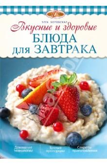 Вкусные и здоровые блюда для завтракаОбщие сборники рецептов<br>Завтраки как правило готовятся традиционно, как заведено в семье, чтобы о них особо не думать, делать быстро, на автомате. <br>В этой книге вы найдете и такие рецепты. Просто их будет наверняка больше, чем в вашем каждодневном арсенале блюд. А также книга поможет вам выбрать и нечто другое, что разнообразит воскресные дни или особые утренние часы.<br>