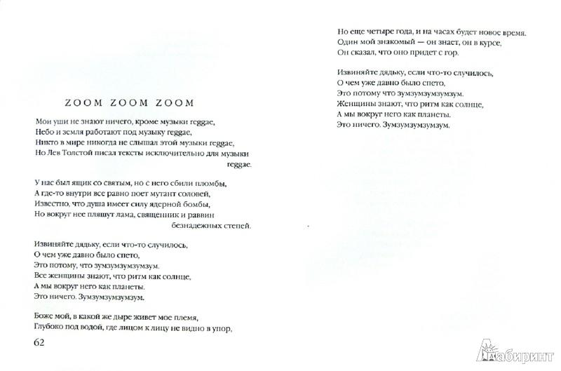 Иллюстрация 1 из 20 для Трамонтана - Борис Гребенщиков | Лабиринт - книги. Источник: Лабиринт