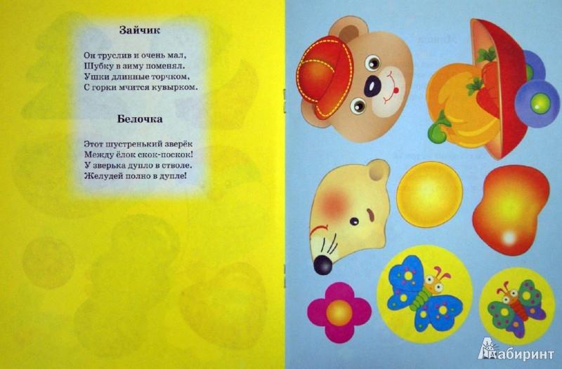 """Иллюстрация 1 из 12 для Аппликация """"Мишка Топтыжка""""   Лабиринт - игрушки. Источник: Лабиринт"""