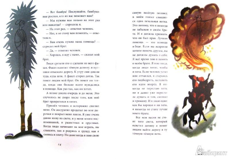 Иллюстрация 1 из 13 для Волшебная флейта: китайские народные сказки | Лабиринт - книги. Источник: Лабиринт