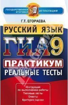 ГИА 2013. Русский язык. 9 класс. Практикум. Практикум по выполнению типовых тестовых заданий