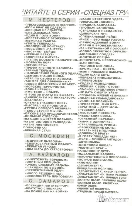 Иллюстрация 1 из 6 для Мобильный свидетель - Михаил Нестеров | Лабиринт - книги. Источник: Лабиринт